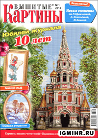 журнал по вышивке Вышитые картины № 1,2013