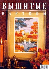 журнал по вышивке Вышитые картины № 2,2003
