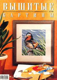 журнал по вышивке Вышитые картины № 2,2004