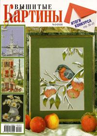 журнал по вышивке Вышитые картины № 2,2006