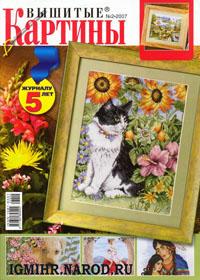 журнал по вышивке Вышитые картины № 2,2007