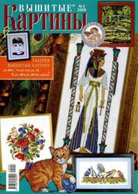 журнал по вышивке Вышитые картины № 2,2009