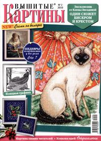 журнал по вышивке Вышитые картины № 2,2010