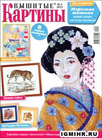 журнал по вышивке Вышитые картины № 2,2012
