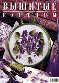 журнал по вышивке Вышитые картины № 3,2002