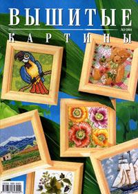журнал по вышивке Вышитые картины № 3,2004