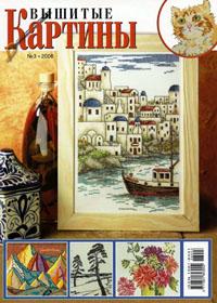 журнал по вышивке Вышитые картины № 3,2006