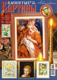 журнал по вышивке Вышитые картины № 3,2009