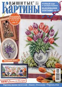журнал по вышивке Вышитые картины № 3,2010