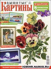 журнал по вышивке Вышитые картины № 3,2011