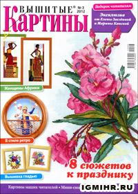 журнал по вышивке Вышитые картины № 3,2012