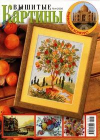 журнал по вышивке Вышитые картины № 4,2006