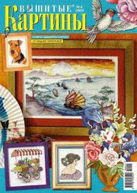 журнал по вышивке Вышитые картины № 4,2009