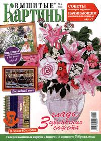 журнал по вышивке Вышитые картины № 4,2010