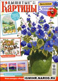 журнал по вышивке Вышитые картины № 4,2011