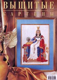 журнал по вышивке Вышитые картины № 5,2002