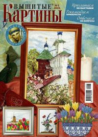 журнал по вышивке Вышитые картины № 5,2009