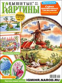журнал по вышивке Вышитые картины № 5,2011