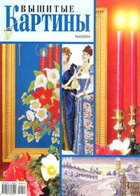 журнал по вышивке Вышитые картины № 6,2004