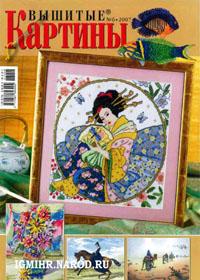 журнал по вышивке Вышитые картины № 6,2007