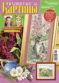 журнал по вышивке Вышитые картины № 6,2009