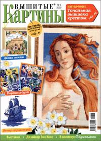 журнал по вышивке Вышитые картины № 6,2010