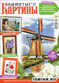 журнал по вышивке Вышитые картины № 6,2012