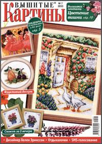 журнал по вышивке Вышитые картины № 7,2010