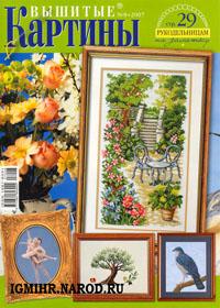 журнал по вышивке Вышитые картины № 8,2007