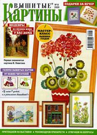 журнал по вышивке Вышитые картины № 8,2009
