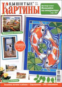 журнал по вышивке Вышитые картины № 8,2010