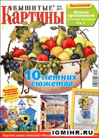 журнал по вышивке Вышитые картины № 8,2011