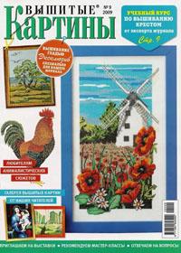 журнал по вышивке Вышитые картины № 9,2009