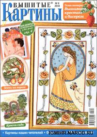 журнал по вышивке Вышитые картины № 9,2010