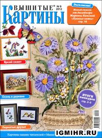 журнал по вышивке Вышитые картины № 9,2012