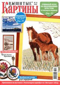 журнал по вышивке Вышитые картины № 10,2009