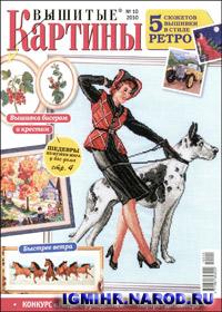 журнал по вышивке Вышитые картины № 10,2010