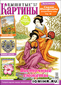 журнал по вышивке Вышитые картины № 10,2011