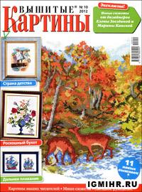 журнал по вышивке Вышитые картины № 10,2012