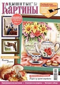 журнал по вышивке Вышитые картины № 11,2009