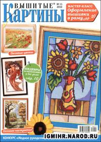 журнал по вышивке Вышитые картины № 11,2010