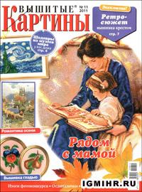 журнал по вышивке Вышитые картины № 11,2011