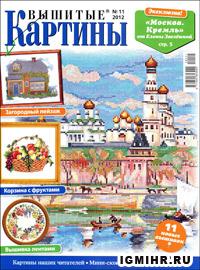 журнал по вышивке Вышитые картины № 11,2012