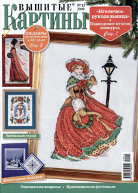 журнал по вышивке Вышитые картины № 12,2009