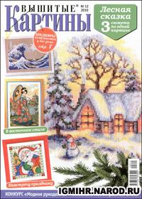 журнал по вышивке Вышитые картины № 12,2010