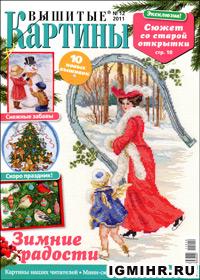 журнал по вышивке Вышитые картины № 12,2011