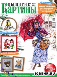 журнал по вышивке Вышитые картины № 12,2012