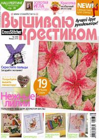 журнал по вышивке Вышиваю крестиком № 1,2010