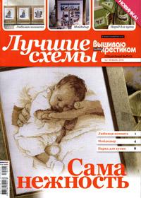 журнал по вышивке Вышиваю крестиком.Лучшие схемы № 1,2010