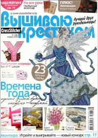 журнал по вышивке Вышиваю крестиком № 2,2010